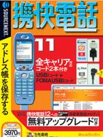 軽快電話11