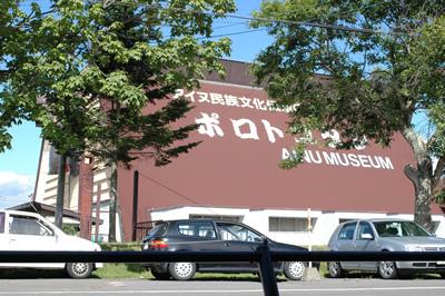 アイヌ民族博物館