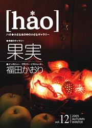 hao|ハオ vol.12 05年秋冬号