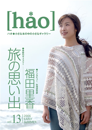 hao vol.13 Early Summer
